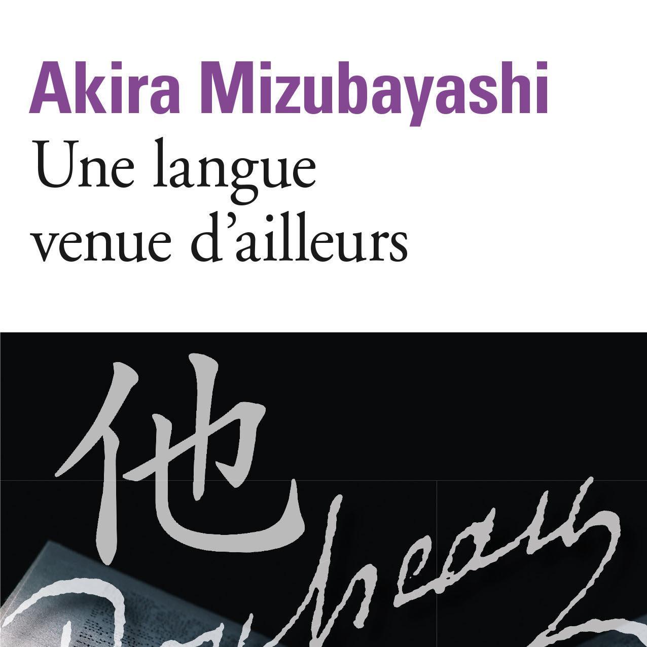 Couverture du livre Une langue venue d'ailleurs d'Akira Mizubayashi